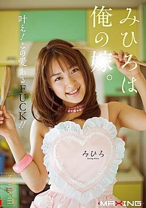 FC2-PPV-1486957 (MXGS-124) みひろは俺の嫁。叶え!この愛あるFUCK!! Mihiro