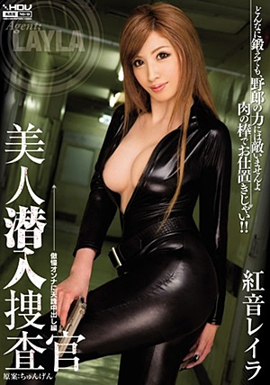 FC2-PPV-1534623 美人潜入捜査官 紅音レイラ