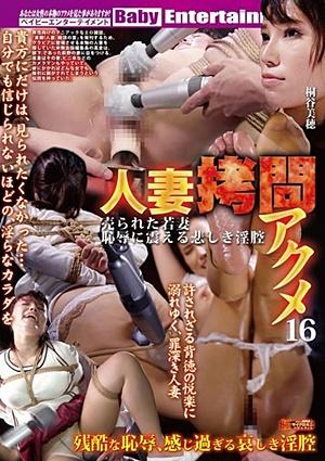 FC2-PPV-1539247 人妻拷問アクメ 16 売られた若妻 恥辱に震える悲しき淫腔 桐谷美穂 Miho Kiritani