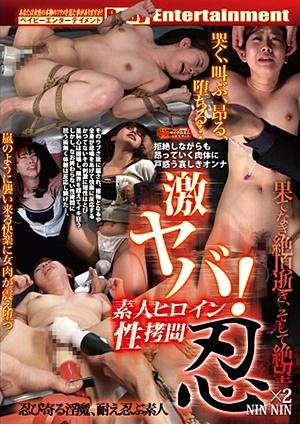 FC2-PPV-1551511 激ヤバ!素人ヒロイン性拷問 忍×2 宮地さくら Sakura Miyachi
