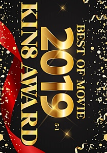 Kin8tengoku 3185 KIN8 AWARD BEST OF MOVIE 2019 5位~1位発表 / 金髪娘