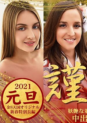 Kin8tengoku 3339 2021 元旦 謹賀新年 淫艶な着物姿で乱れる欧州美少女達が日本男児におもてなし / 金髪娘