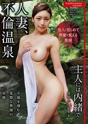 360KUM-022  人妻、不倫温泉 他人に見られて興奮を覚える奥様