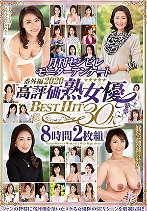 ABBA-495 月刊センビレモニターアンケート番外編2020高評価熟女優BEST HIT30人8時間2枚組