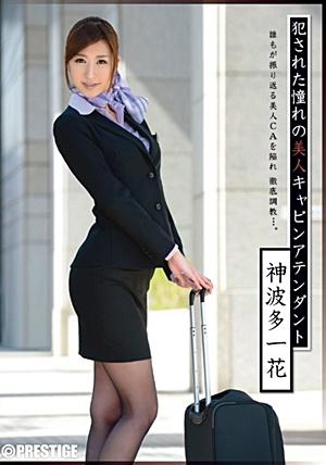 ABP-004 Uncensored Leaked 犯●れた憧れの美人キャビンアテンダント 神波多一花 Ichika Kamihata