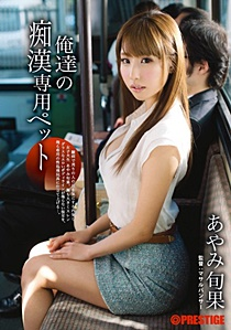 ABP-112 Uncensored Leaked 俺達の痴漢専用ペット あやみ旬果 Shunka Ayami