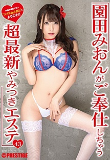 ABP-852 The Ultra-latest Addictive Esthetics That Ms Sonoda Will Serve 43 Refresh The Delicacy That Has Been Firmed Up B