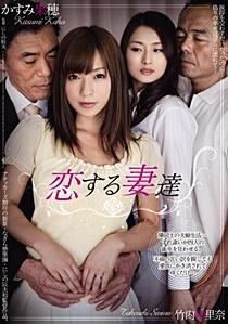 ADN-006 UNCEN 恋する妻達 かすみ果穂 竹内紗里奈