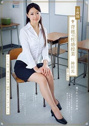 ADN-035 UNCEN 女教師 背徳の性感授業 神田光 Hikaru Kanda