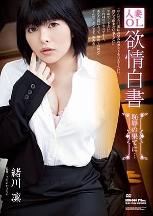 ADN-044 UNCEN 人妻OL 欲情白書 恥辱の果てに… 緒川凛 Rin Ogawa