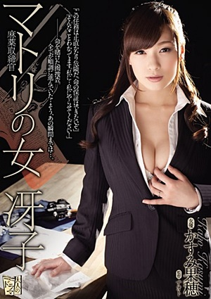 ADN-066 UNCEN マトリの女 冴子 かすみ果穂 Kaho Kasumi