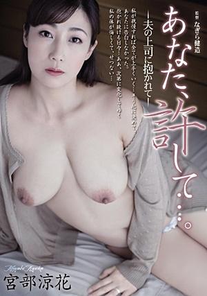 ADN-073 UNCEN あなた、許して…。-夫の上司に抱かれて- 宮部涼花 Ryoka Miyabe