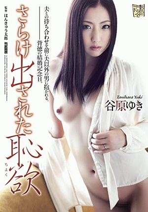 ADN-082 Uncensored Leaked さらけ出された恥欲 谷原ゆき Yuki Tanihara