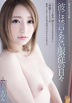 ADN-088 Uncensored Leaked 彼には言えない服従の日々 望月かのん Kanon Mochizuki