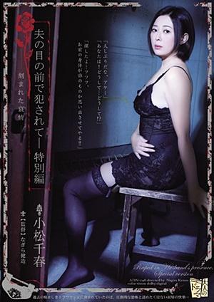 ADN-098 Uncensored Leaked 夫の目の前で犯●れて―特別編 刻まれた哀情 小松千春 Chiharu Komatsu