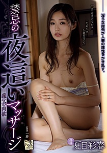ADN-221 UNCEN 禁忌の夜●いマッサージ 義父の肉欲 夏目彩春 Iroha Natsume