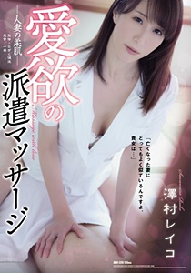 ADN-226 愛欲の派遣マッサージ 人妻の柔肌 澤村レイコ