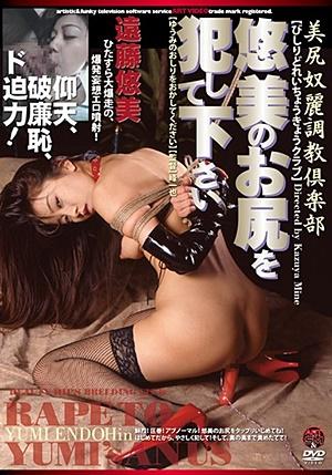 ADVO-173 悠美のお尻を犯して下さい 遠藤悠美