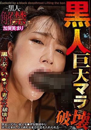 AEG-008 黒人巨大マラ破壊 解禁 加賀美まり