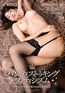 AGAV-010 パンティストッキングフェティシズム~パーフェクトボディで魅せる悩殺着衣性交~ 蓮実クレア