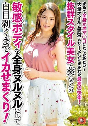 ANZD-052 抜群スタイル美女・葵ちゃんの敏感ボディを全身ヌルヌルにして白目剥くまでイカせまくり!