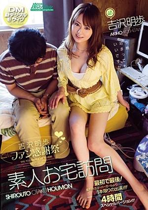 ARS-048 Uncensored Leaked 吉沢明歩ファン感謝祭 素人お宅訪問 吉沢明歩