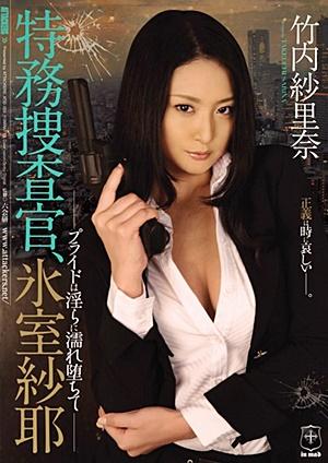 ATID-203 Uncensored Leaked Risa Murakami 特務捜査官、氷室紗耶 プライドは淫らに濡れ堕ちて 竹内紗里奈