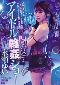 ATID-370 闇のステージ アイドル輪姦ショー 永瀬ゆい