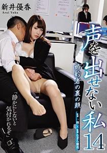 ATID-371 声を出せない私14 婚約者の裏の顔 新井優香