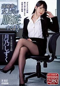 ATID-415 高飛車な女上司が服従する時 月乃しずく