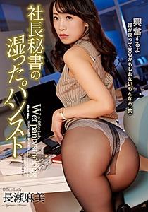 ATID-416 社長秘書の湿ったパンスト 長瀬麻美