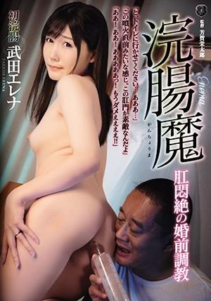 ATID-469 浣腸魔 肛悶絶の婚前調教 武田エレナ