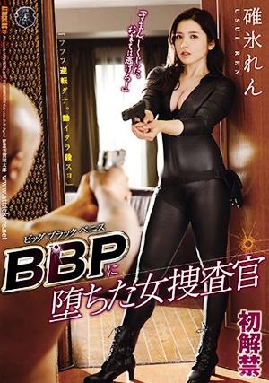 ATID-476 BBP ビッグブラックペニスに堕ちた女捜査官 碓氷れん