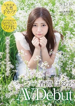 AVOP-126 Uncensored 香澄はるか AVDebut Haruka Kasumi
