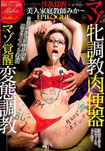 AVSA-125 マゾ牝調教肉便器マゾ覚醒変態調教 淫乱覚醒美人家庭教師 みか EPILOGUE