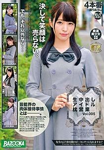 BAZX-218 生中出しアイドル枕営業 Vol.005