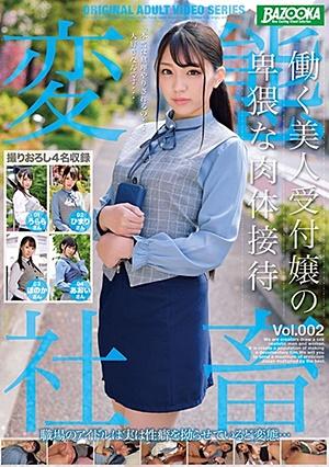 BAZX-253 働く美人受付嬢の卑猥な肉体接待 Vol.002