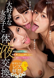 BBAN-272 大好きな女の子と体液交換 濃厚接吻唾飲み性交 唾液と潮にまみれた接吻レズビアン 初めては大好きな人と… 有村えりか レズ解禁