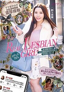 BBAN-281 REAL LESBIAN GIRL 野々宮蘭がSNSでレズに興味ある女の子と出会ってそのままレズセックス