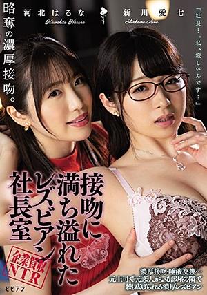 BBAN-298 企業買収NTR 接吻に満ち溢れたレズビアン社長室 河北はるな 新川愛七