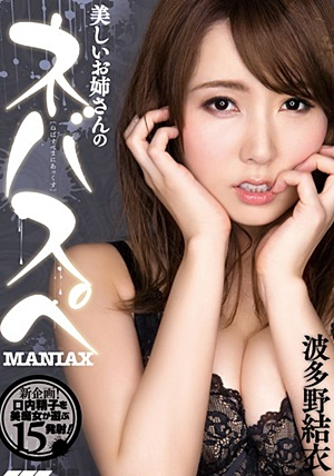 BBI-201 UNCEN 美しいお姉さんのネバスペMANIAX 波多野結衣 Yui Hatano
