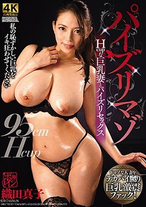 BBTU-002 パイズリマゾ Hcupな巨乳妻とパイズリセックス 織田真子