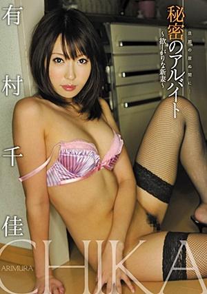 BEB-042 Uncensored Leaked 秘密のアルバイト~欲しがりな新妻~ 有村千佳 Chika Arimura