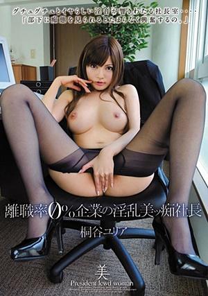 BEB-059 Uncensored Leaked 離職率0%企業の淫乱美ッ痴社長 桐谷ユリア Yuria Kiritani