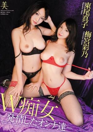 BEB-082 UNCEN W痴女-発情したオンナ達- 東尾真子 梅宮彩乃