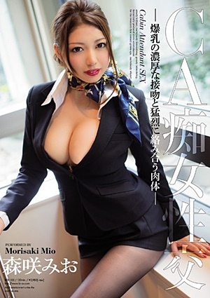 BEB-103 Uncensored Leaked CA痴女性交-爆乳の濃厚な接吻と猛烈に絡み合う肉体- 森咲みお Mio Morisaki