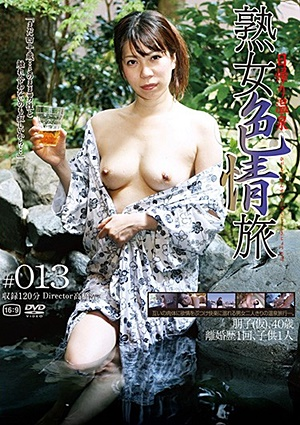 C-2578 日帰り温泉 熟女色情旅#013