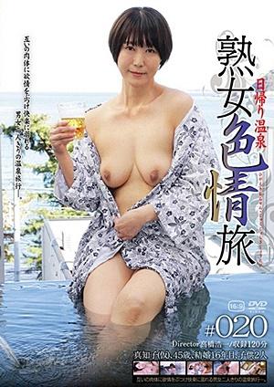 C-2635 日帰り温泉 熟女色情旅#020