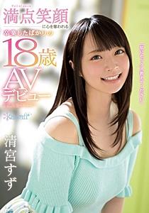 CAWD-085 「私にセックス教えてください」 満点笑顔に心を奪われる卒業したばかりの18歳 清宮すず AVデビュー