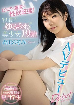 CAWD-160 ピュアで素直で性欲旺盛!もち肌ゆるふわ美少女19歳 青田のぞみAVデビュー